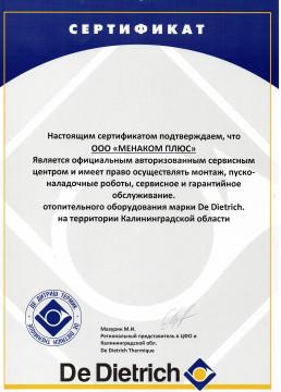 De dietrich сертификат