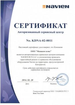Navien сертификат