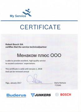 Bosch сертификат