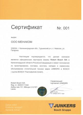 Junkers сертификат
