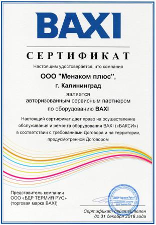 Baxi сертификат