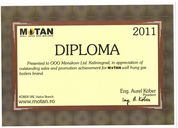 Motan Сертификат